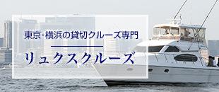 東京・横浜の貸切クルーズ専門 リュクスクルーズ