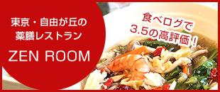 東京・自由が丘の薬膳レストラン ZEN ROOM 食べログで3.5の高評価!